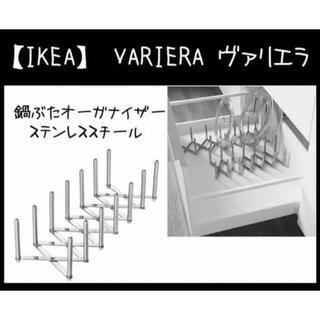 イケア(IKEA)の【IKEA】イケア  ヴァリエラ 鍋ぶたオーガナイザー ステンレススチール(収納/キッチン雑貨)