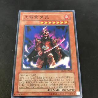 ユウギオウ(遊戯王)の遊戯王 大将軍 紫炎 スーパー(シングルカード)