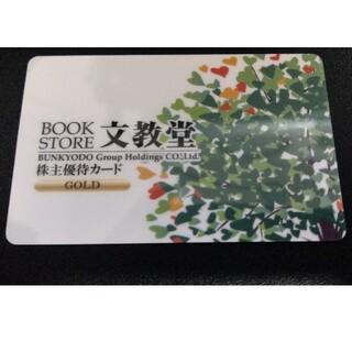 文教堂 株主優待カード GOLD 7%割引(その他)