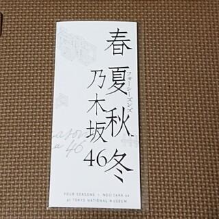 乃木坂46 - 春夏秋冬/フォーシーズンズ 乃木坂46