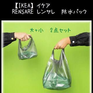 2点セット【IKEA】イケア RENSARE レンサレ 防水バッグ(旅行用品)