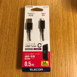 エレコム(ELECOM)のエレコム 通信/充電ケーブル タイプC (USB A to USB C ) (その他)