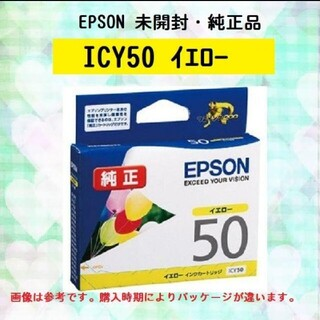 エプソン(EPSON)のEPSON ICY50  2023.09まで(オフィス用品一般)