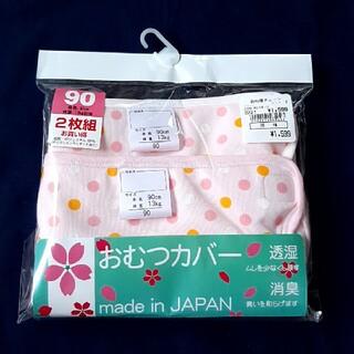Nishiki Baby - 女の子 おむつカバー オムツカバー 2枚組 新品