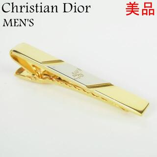 クリスチャンディオール(Christian Dior)のディオール 美品 メンズ ネクタイピン タイピン タイ クリップ(ネクタイピン)