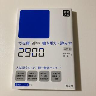 旺文社 - 大学入試でる順漢字書き取り・読み方2900 6訂版