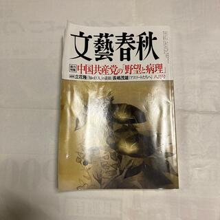 文藝春秋 2021年 08月号(ニュース/総合)
