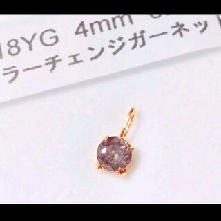 新品K18イエローゴールド天然石カラーチェーンガーネットトップ0.30ct 2番(チャーム)