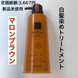 レフィーネ(Refine)のレフィーネ ヘッドスパトリートメントカラー 白髪染め マロンブラウン(白髪染め)