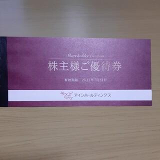 アインホールディングス 株主優待 2000円分(ショッピング)