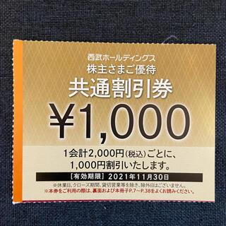 西武ホールディングス株主優待 共通割引券9枚 ラクマパック発送