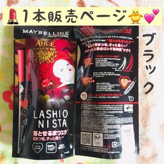 【9/18〜SALE】メイベリン ラッシュニスタ N コレクション ×1