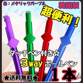 【送料無料】韓国★タッチペン付スマホスタンド 3wayボールペン 1本 パープル(その他)