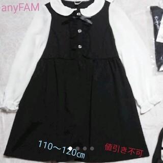エニィファム(anyFAM)の新品未使用タグつきanyFAMワンピース120ブラック(ドレス/フォーマル)