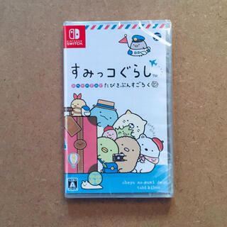 Nintendo Switch - 【新品】すみっコぐらし おへやのすみでたびきぶんすごろく switch