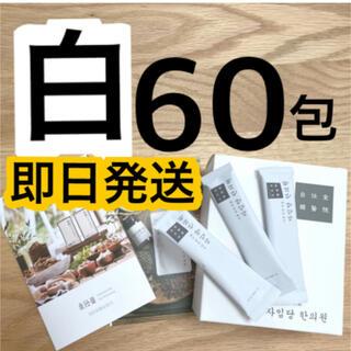 即日発送 自任堂 空肥丸 コンビファン 白 60包 正規品(その他)