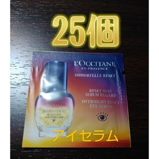 ロクシタン(L'OCCITANE)のL'OCCITANE IM オーバーナイトRアイセラム(目もと用美容液) 25個(アイケア/アイクリーム)