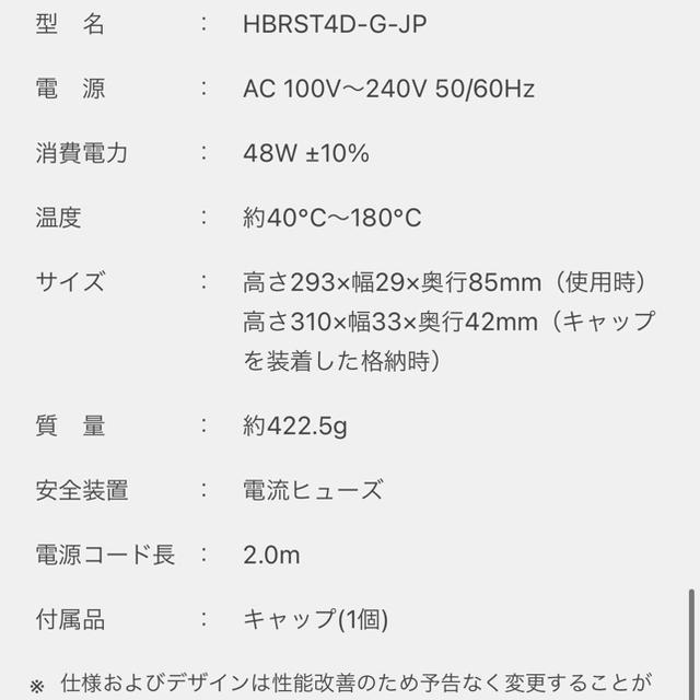 ヘアビューロン4D plus スマホ/家電/カメラの美容/健康(ヘアアイロン)の商品写真