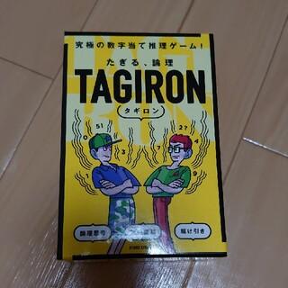 タギロン 新装版