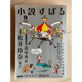 シュウエイシャ(集英社)の小説すばる 2020年 09月号(文芸)