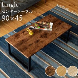 センターテーブル Lingle 90×45 BR/NA/OAK(ローテーブル)