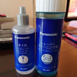 パナソニック(Panasonic)のパナソニック シェーバークリーニング液ES004 オイルES003P各1(その他)
