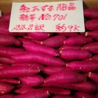 超お得!! 訳あり☆3セット限定☆ほくほく甘い新芋紅あずまAB品約9Kです。