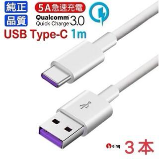 91803 Type C タイプC USB 充電ケーブル 5A 超急速充電