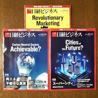 ニッケイビーピー(日経BP)の日経ビジネス 最新号 3冊(ビジネス/経済)