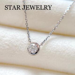 STAR JEWELRY - スタージュエリー  ムーンセッティング ダイヤモンド ネックレス プラチナ
