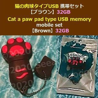 【USB携帯セット】かわいい猫の肉球タイプUSBメモリ32GB ブラウン(その他)