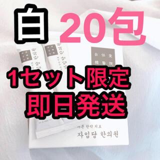 即日発送 自任堂 コンビファン 空肥丸 白 20包 正規品 説明書同封(その他)