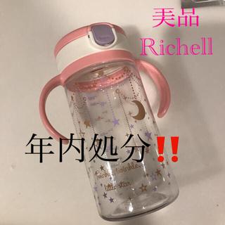 Richell - リッチェル ストローマグ 320ml