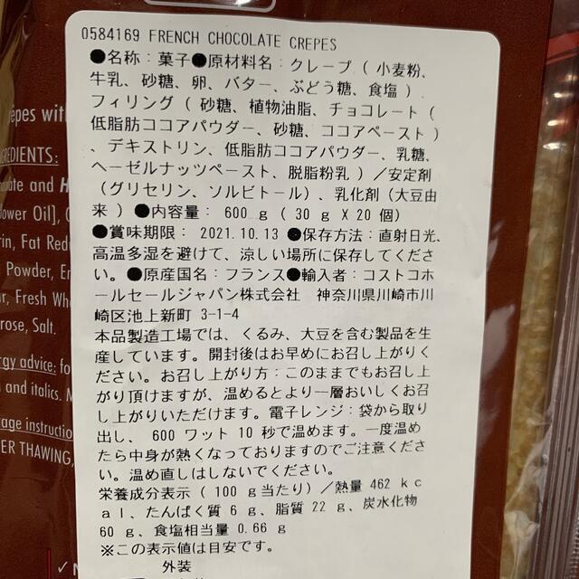 コストコ(コストコ)の未開封発送します(^^)コストコ チョコレートクレープ 食品/飲料/酒の食品(菓子/デザート)の商品写真