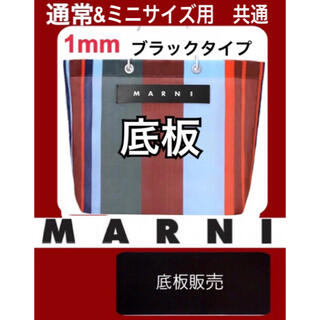 Marni - 【底板販売】MARNI マルニストライプトートバッグ用 底板 中敷き1