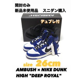 """アンブッシュ(AMBUSH)のAMBUSH × NIKEDUNKHIGH""""DEEPROYAL""""26デュブレ付(スニーカー)"""