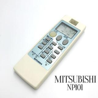 ミツビシ(三菱)のMITSUBISHI三菱 エアコン リモコン NP101(その他)