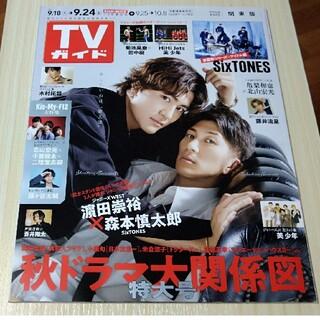 TVガイド 2021年9月24日号 切り抜き バラ売り