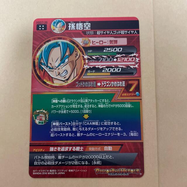 ドラゴンボール(ドラゴンボール)のドラゴンボールヒーローズ HGD7-35 孫悟空 エンタメ/ホビーのトレーディングカード(シングルカード)の商品写真