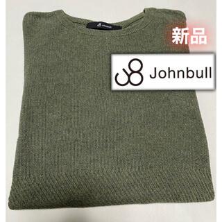 JOHNBULL - 新品未使用 Johnbull リネン混オーバーサマーニットT