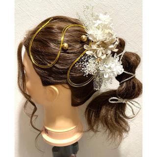 髪飾り ドライフラワー ゴールド 紐アレンジ 成人式 卒業式 前撮り 結婚式
