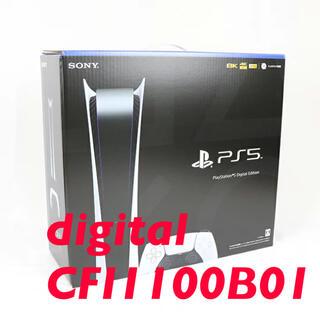 PlayStation - 送料無料 未開封 PS5 デジタル CFI1100B01 プレイステーション