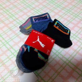 プーマ(PUMA)のタグ付 新品 PUMA プーマ 靴下 3足 23~25センチ 黒・グレー・ブルー(ソックス)