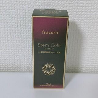 フラコラ(フラコラ)のfracora フラコラ美容液 ヒト幹細胞培養エキス原液 15ml 原液美容(美容液)