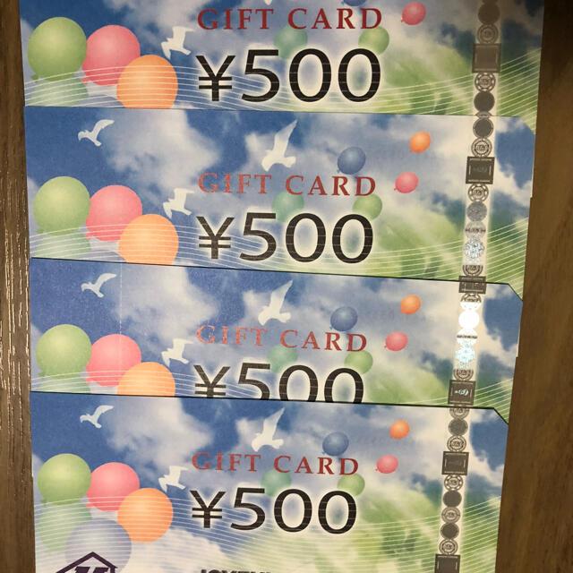 ジョイフル本田 株主優待券【2000円分】 チケットの優待券/割引券(ショッピング)の商品写真