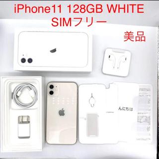 アイフォーン(iPhone)のiPhone 11 ホワイト 128 GB SIMフリー(スマートフォン本体)