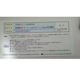 KeePer技研株主優待