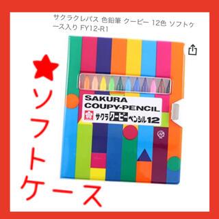 サクラ(SACRA)のサクラクレパス 色鉛筆 クーピー 12色 ソフトケース入り FY12-R1(クレヨン/パステル)