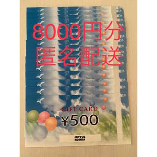 ジョイフル本田 株主優待券 8000円分