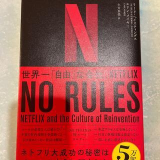 ニッケイビーピー(日経BP)のNO RULES 世界一「自由」な会社、NETFLIX(ビジネス/経済)